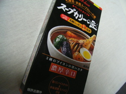 Soup_curry_moto