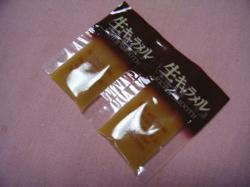 Nama_caramel_naka_2