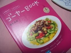 Goyabook_2