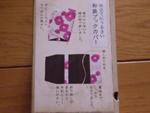Bookcover_setsumei