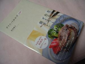 Diet_okazu_hon