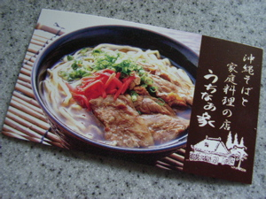 Okinawasoba_uchinaa_card