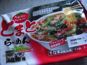 Tomato_ramen_hukuro_3