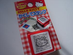 Kakusite_stamp_2
