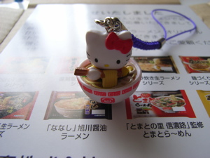 Maruchan_kitty_up_2