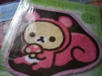 Rira_towel_2