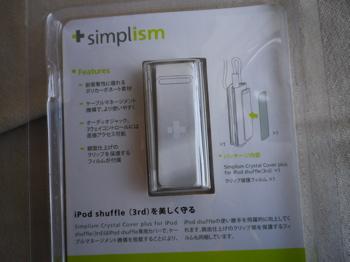 Shuffle2_2
